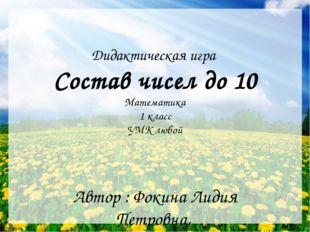 Дидактическая игра Состав чисел до 10 Математика 1 класс УМК любой Автор : Ф