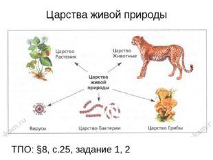 Царства живой природы ТПО: §8, с.25, задание 1, 2
