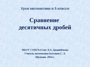 Урок математики в 5 классе Сравнение десятичных дробей МБОУ СОШ №13 им. В.А.