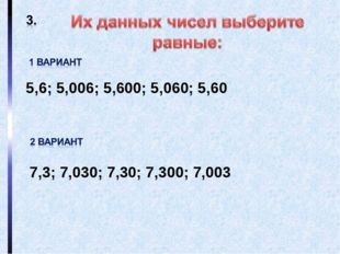 5,6; 5,006; 5,600; 5,060; 5,60 7,3; 7,030; 7,30; 7,300; 7,003