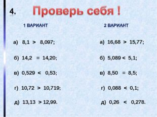 а) 8,1 > 8,097; б) 14,2 = 14,20; в) 0,529 < 0,53; г) 10,72 > 10,719; д) 13,1