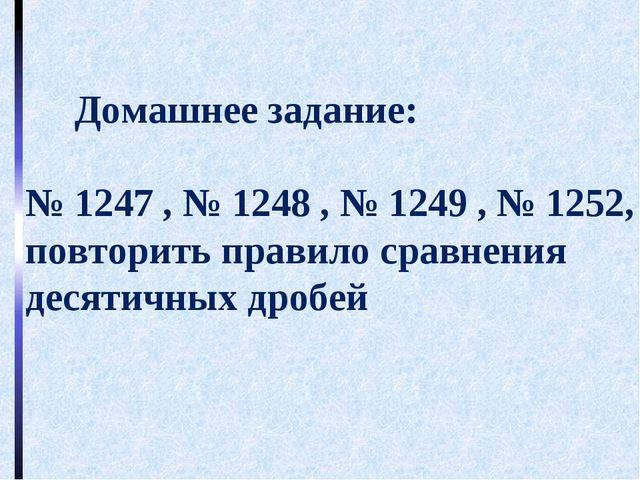 Домашнее задание: № 1247 , № 1248 , № 1249 , № 1252, повторить правило сравн...