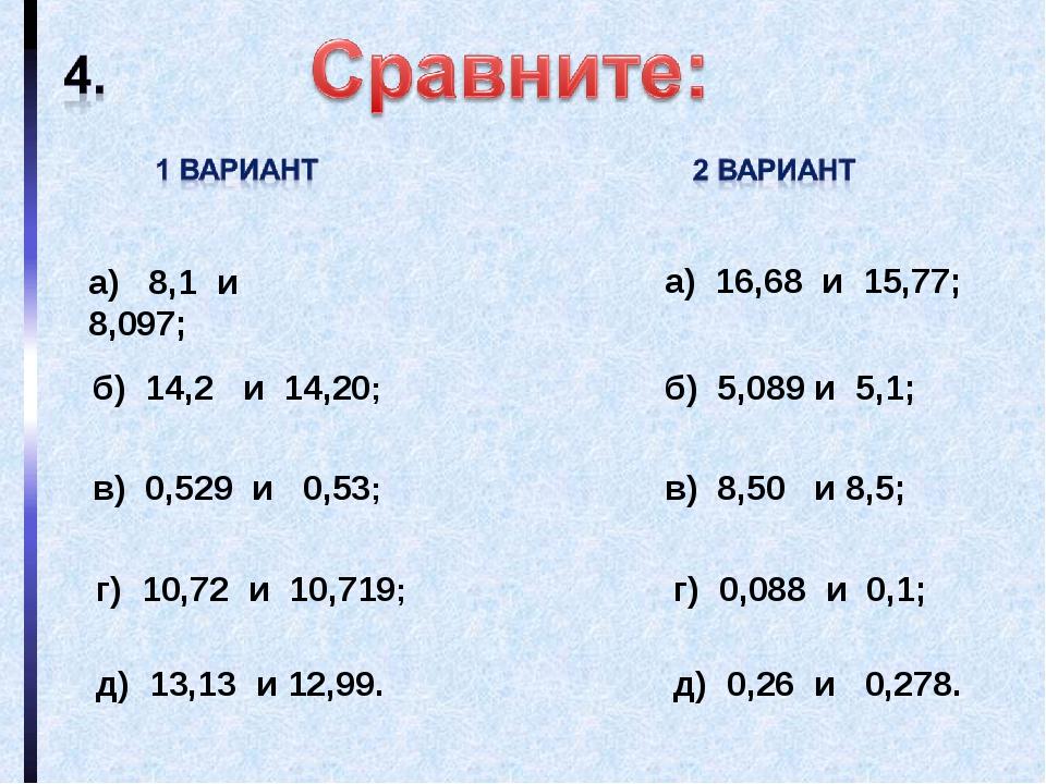 а) 8,1 и 8,097; б) 14,2 и 14,20; в) 0,529 и 0,53; г) 10,72 и 10,719; д) 13,1...