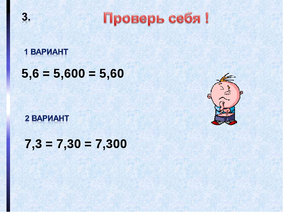 5,6 = 5,600 = 5,60 7,3 = 7,30 = 7,300