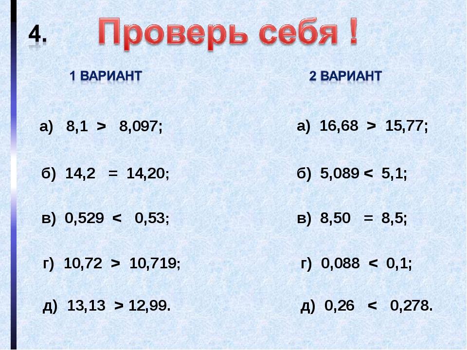 а) 8,1 > 8,097; б) 14,2 = 14,20; в) 0,529 < 0,53; г) 10,72 > 10,719; д) 13,1...