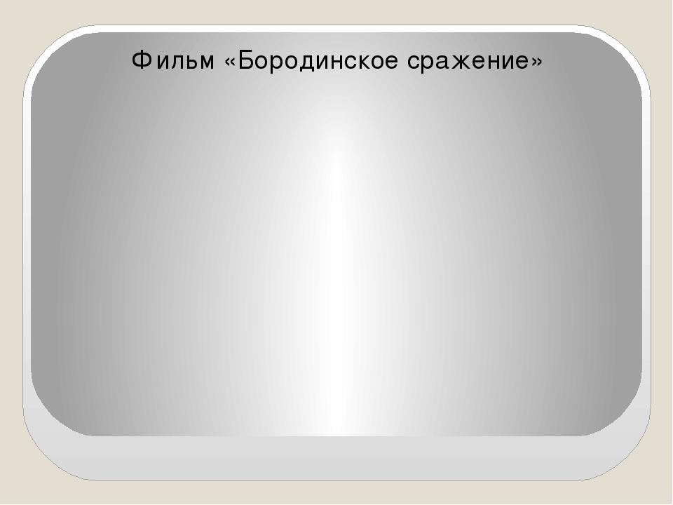 Фильм «Бородинское сражение»