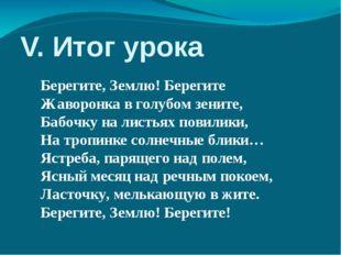 V. Итог урока Берегите, Землю! Берегите Жаворонка в голубом зените, Бабочку н