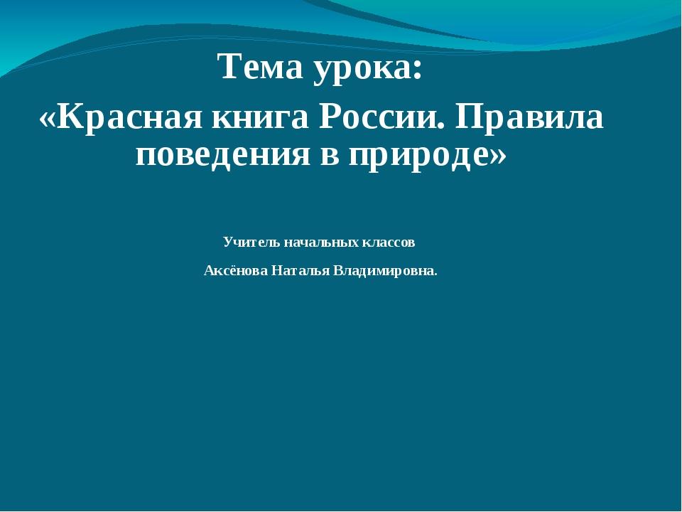 Тема урока: «Красная книга России. Правила поведения в природе» Учитель начал...