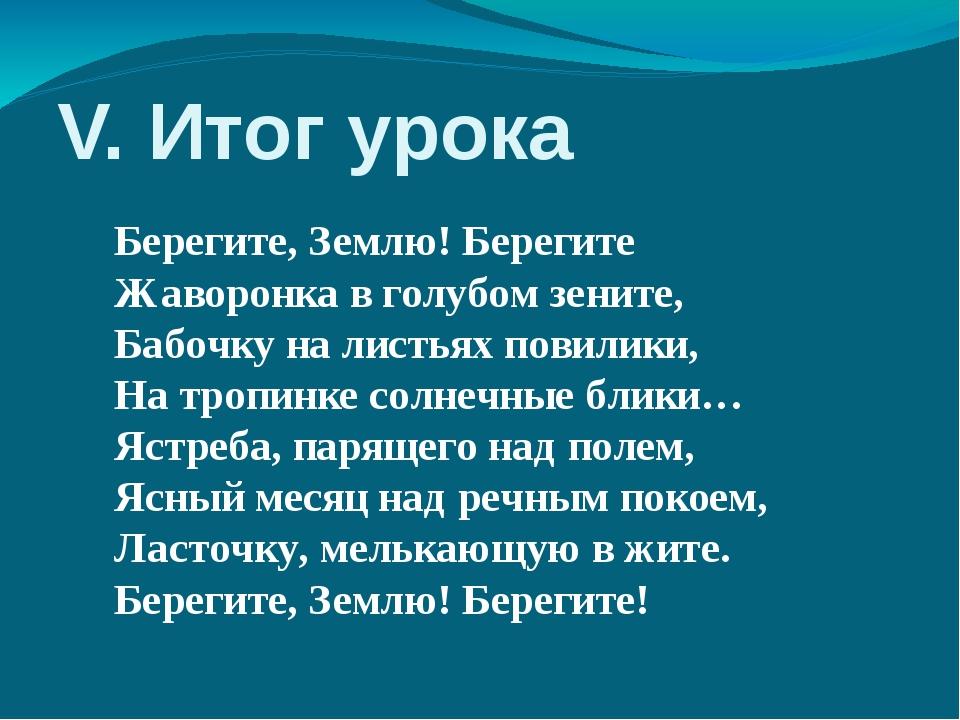 V. Итог урока Берегите, Землю! Берегите Жаворонка в голубом зените, Бабочку н...
