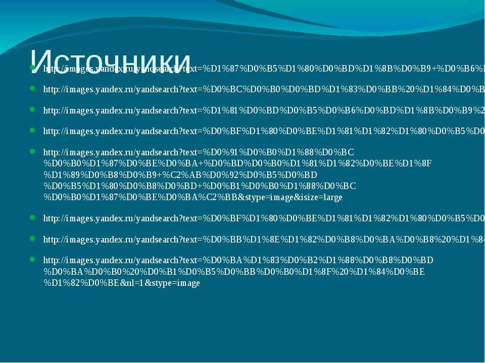 Источники http://images.yandex.ru/yandsearch?text=%D1%87%D0%B5%D1%80%D0%BD%D1...