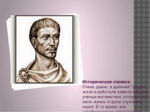 Историческая справка: Очень давно, в древней Греции жили и работали замечател