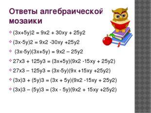 Ответы алгебраической мозаики (3х+5у)2 = 9х2 + 30ху + 25у2 (3х-5у)2 = 9х2 -30
