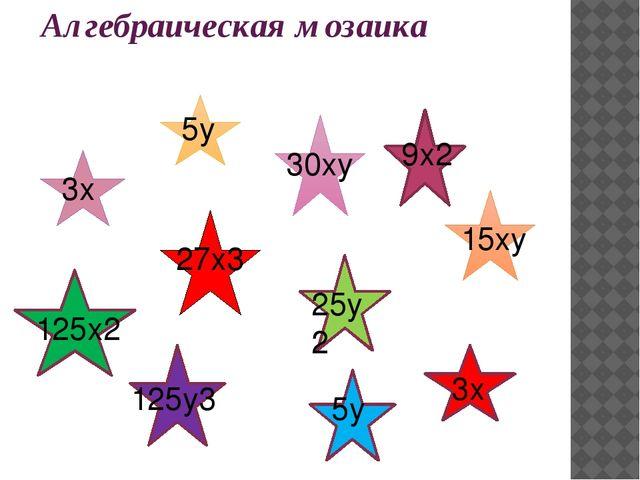Алгебраическая мозаика 3х 5у 3х 5у 9х2 30ху 27х3 125х2 15ху 25у2 125у3