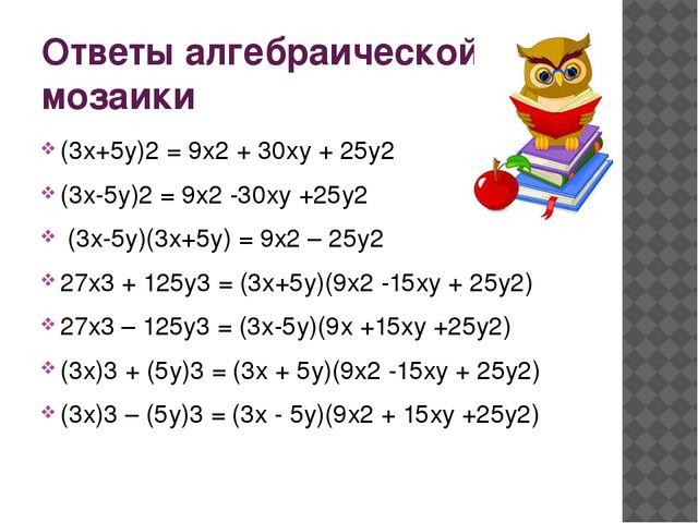 Ответы алгебраической мозаики (3х+5у)2 = 9х2 + 30ху + 25у2 (3х-5у)2 = 9х2 -30...