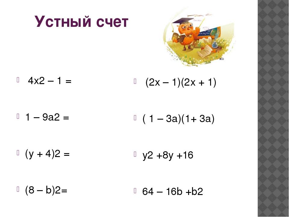 Устный счет 4х2 – 1 = 1 – 9а2 = (у + 4)2 = (8 – b)2= (2х – 1)(2х + 1) ( 1 –...
