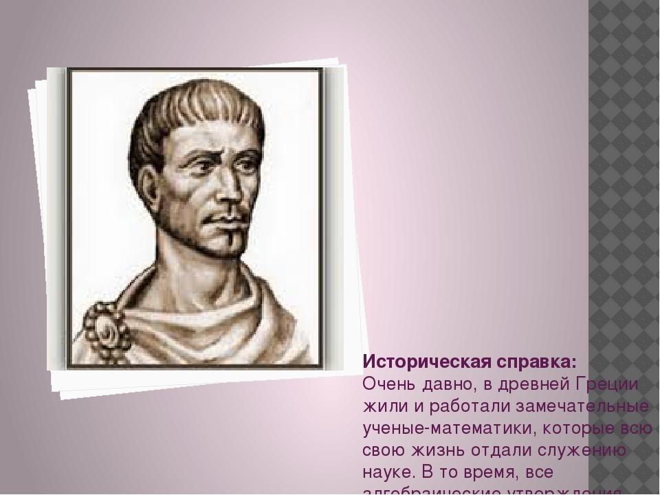 Историческая справка: Очень давно, в древней Греции жили и работали замечател...