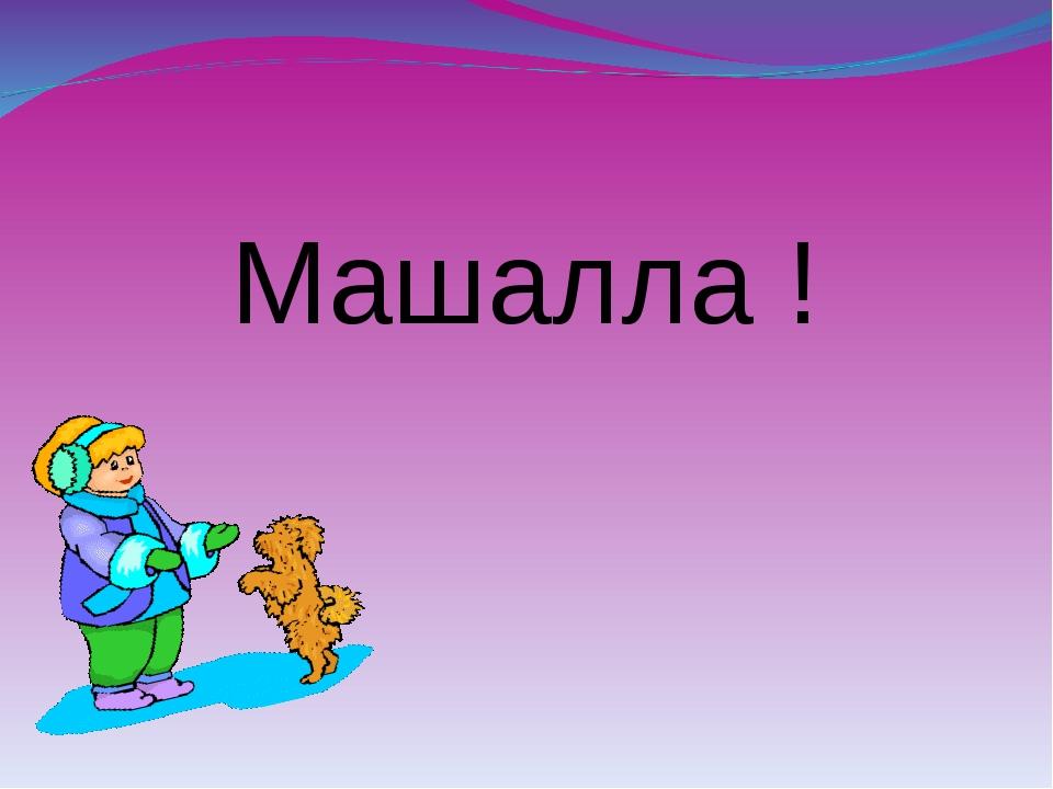 Машалла !
