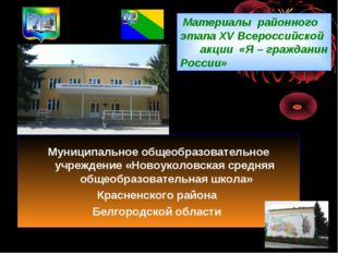 Материалы районного этапа XV Всероссийской акции «Я – гражданин Росси