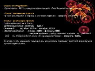 Объект исследования: обучающиеся МОУ «Новоуколовская средняя общеобразовател