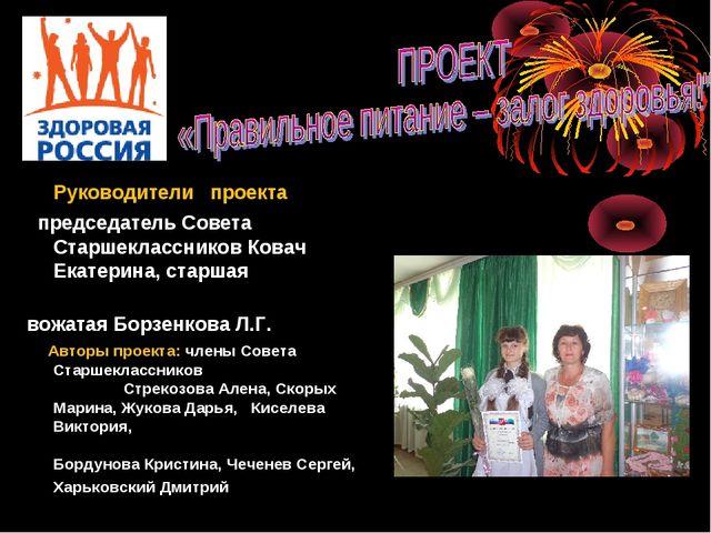 Руководители проекта председатель Совета Старшеклассников Ковач Екатерина, с...