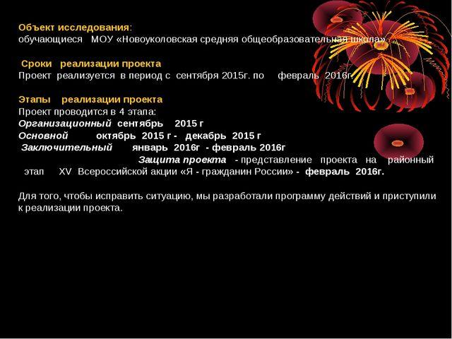 Объект исследования: обучающиеся МОУ «Новоуколовская средняя общеобразовател...