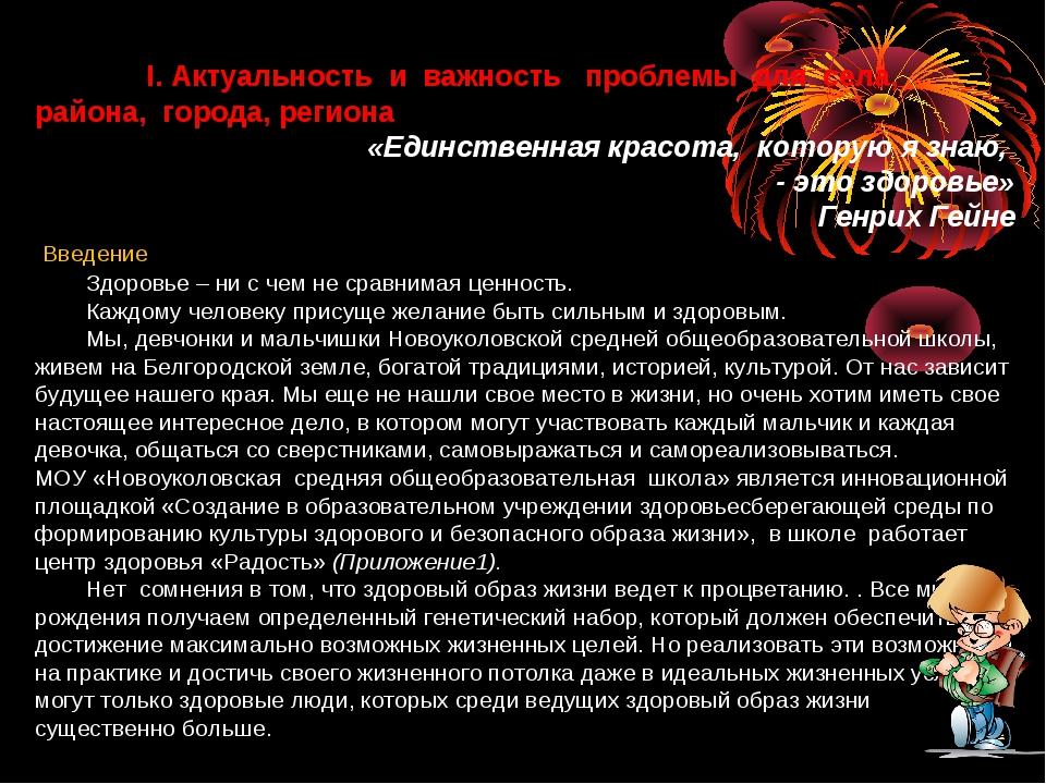 I. Актуальность и важность проблемы для села, района, города, региона «Еди...
