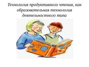 Технология продуктивного чтения, как образовательная технология деятельностно