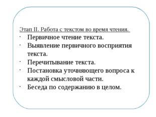 Этап II. Работа с текстом во время чтения. Первичное чтение текста. Выявление
