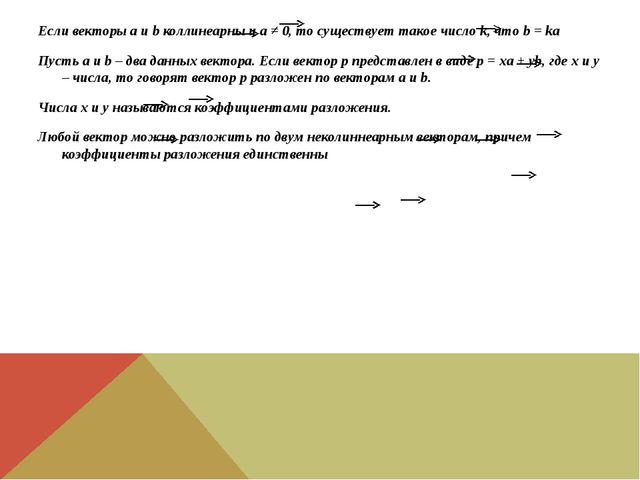 Если векторы a и b коллинеарны и a ≠ 0, то существует такое число k, что b =...