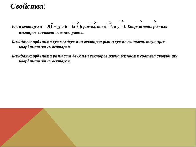 Свойства: Если векторы a = xi + yj и b = ki + lj равны, то x = k и y = l. Коо...