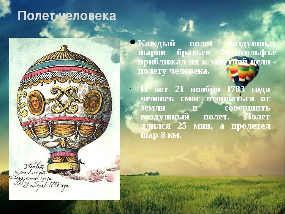 Каждый полет воздушных шаров братьев Монгольфье приближал их к заветной цели...