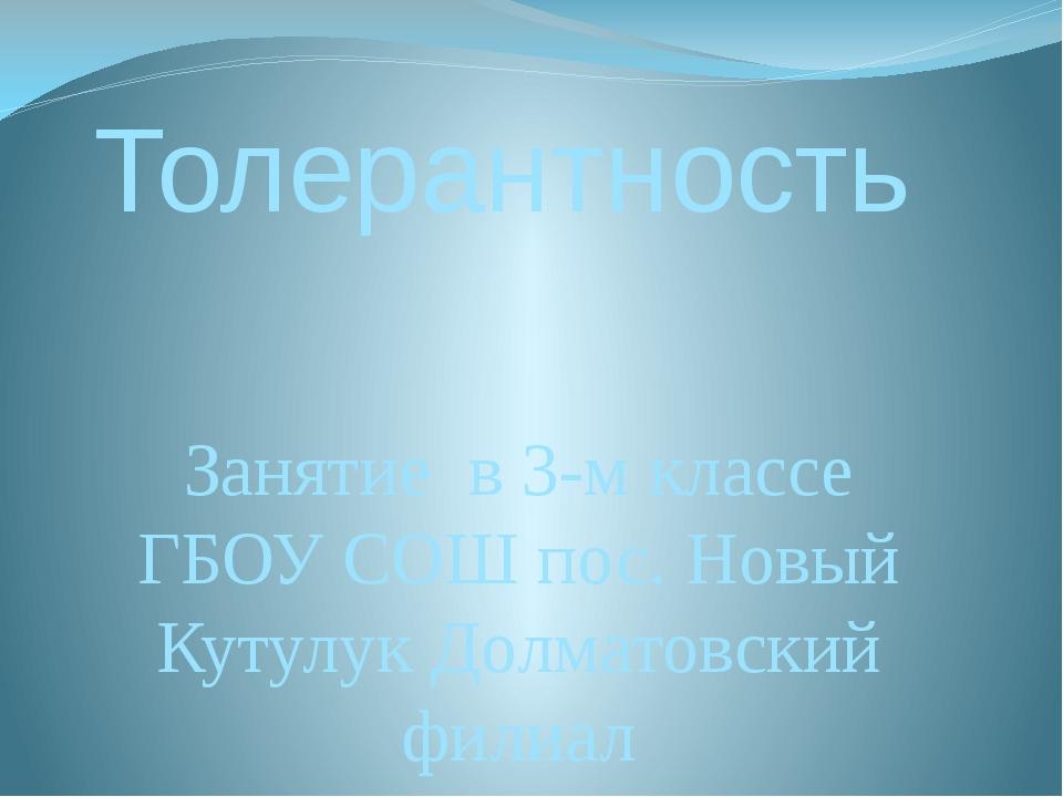 Толерантность Занятие в 3-м классе ГБОУ СОШ пос. Новый Кутулук Долматовский ф...