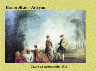 Ватто Жан - Антуан Скрутна пропозиція. 1716