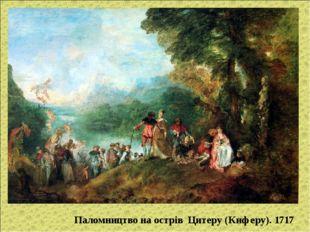 Паломництво на острів Цитеру (Киферу). 1717