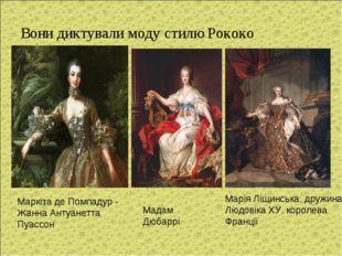 Вони диктували моду стилю Рококо Маркіза де Помпадур - Жанна Антуанетта Пуасс