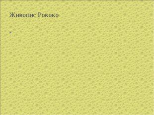 Живопис Рококо