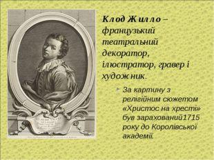 Клод Жилло – французький театральний декоратор, ілюстратор, гравер і художник