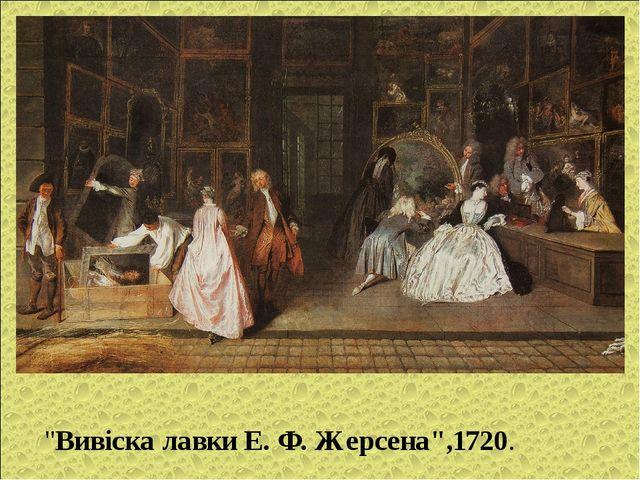 """""""ВивіскалавкиЕ. Ф.Жерсена"""",1720."""
