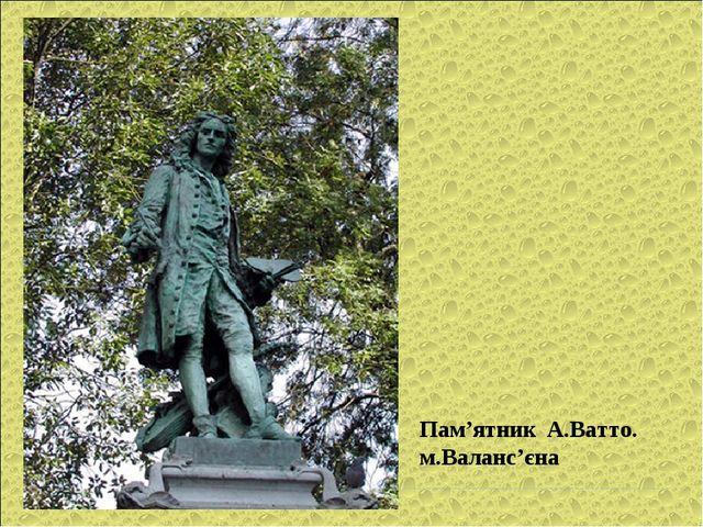 Пам'ятник А.Ватто. м.Валанс'єна