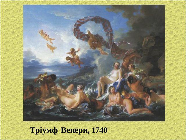Тріумф Венери, 1740