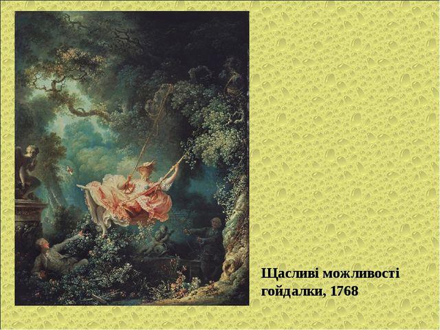 Щасливі можливості гойдалки, 1768