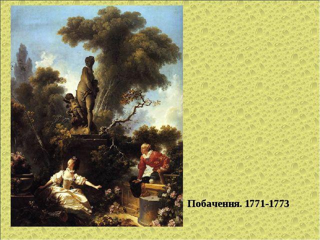 Побачення. 1771-1773
