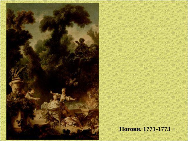 Погоня. 1771-1773