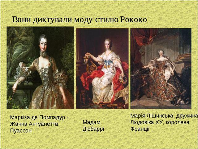 Вони диктували моду стилю Рококо Маркіза де Помпадур - Жанна Антуанетта Пуасс...