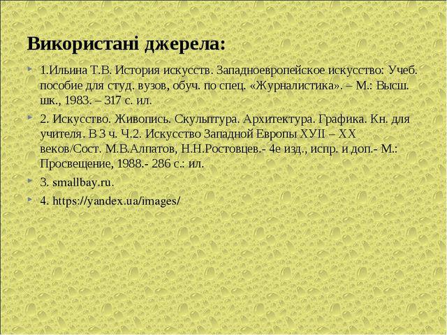 Використані джерела: 1.Ильина Т.В. История искусств. Западноевропейское искус...