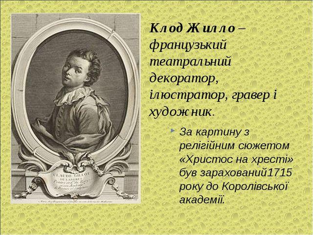 Клод Жилло – французький театральний декоратор, ілюстратор, гравер і художник...