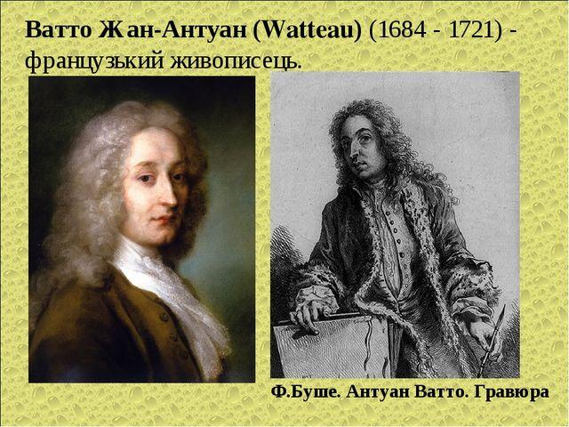 Ватто Жан-Антуан (Watteau) (1684 - 1721) - французький живописець. Ф.Буше. Ан...
