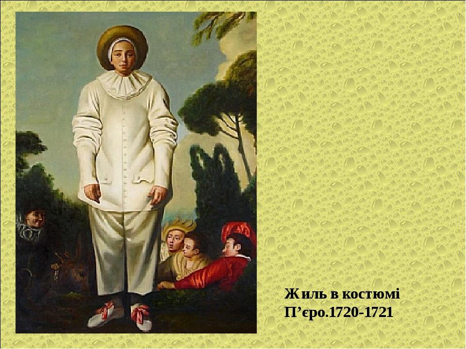 Жиль в костюмі П'єро.1720-1721
