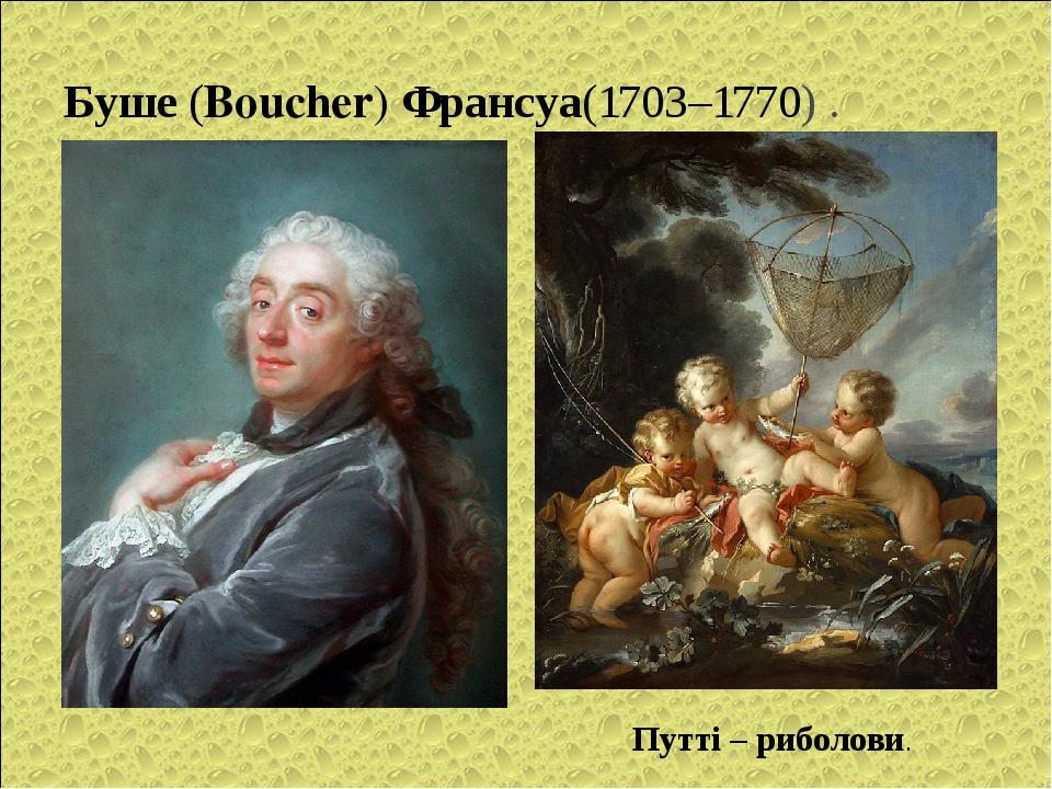 Буше(Boucher)Франсуа(1703–1770) . Путті – риболови.