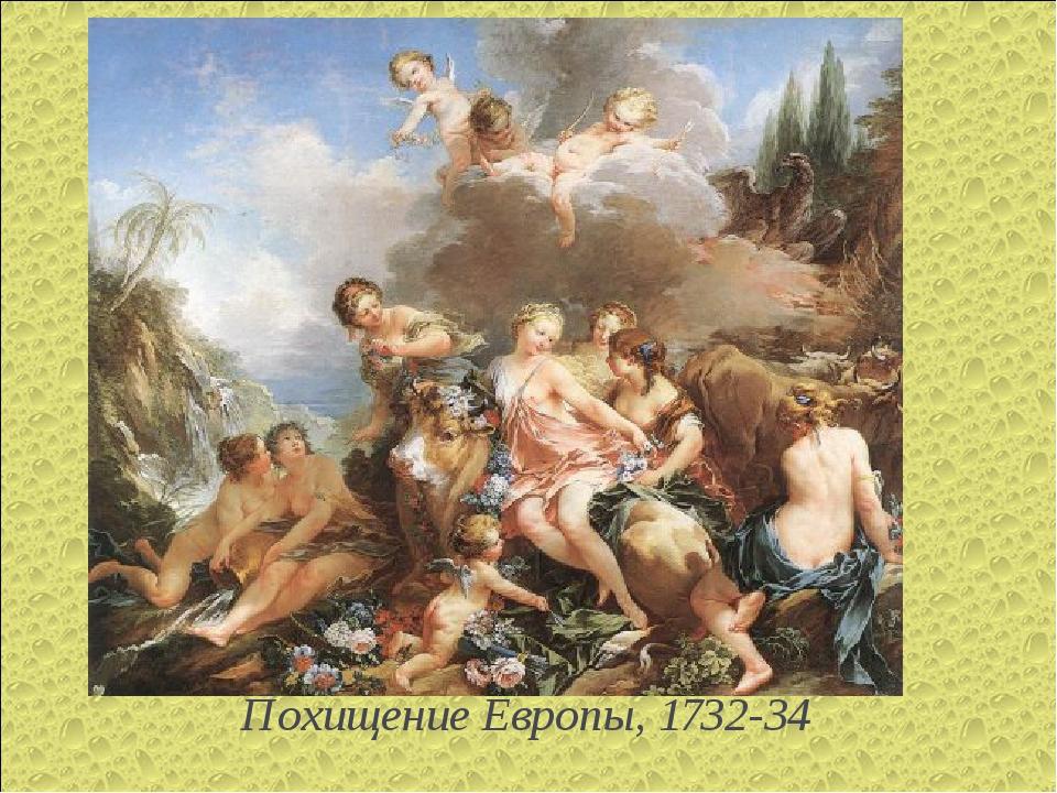 Похищение Европы, 1732-34 Викрадення Європи, 1732-1734